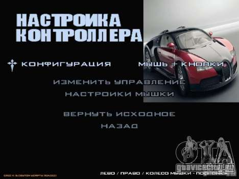 Загрузочный экран и меню Мир Мишин v2 для GTA San Andreas десятый скриншот
