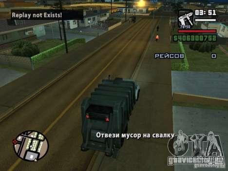 Водитель мусоровоза для GTA San Andreas третий скриншот