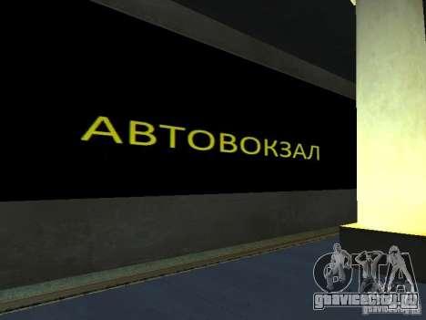 Greatland - Грэйтлэнд v 0.1 для GTA San Andreas третий скриншот