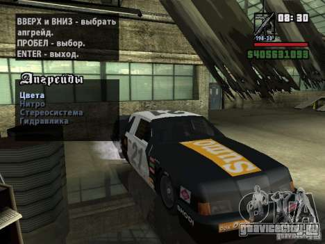 Transfender fix для GTA San Andreas второй скриншот