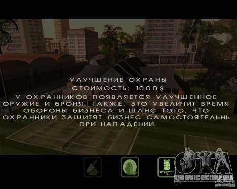 Great Theft Car V1.0 для GTA San Andreas десятый скриншот