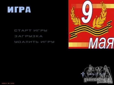 Загрузочные экраны 9 мая для GTA San Andreas двенадцатый скриншот