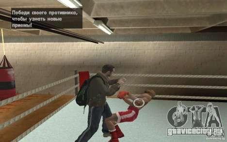 Система драк из GTA IV V3.0 для GTA San Andreas третий скриншот