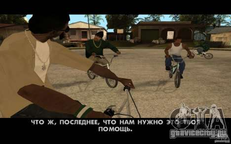 Новая банда Grove-Street для GTA San Andreas второй скриншот