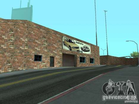 IMW Old Zastava Car Showroom для GTA San Andreas четвёртый скриншот
