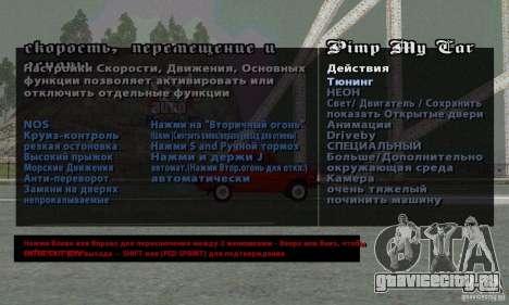 Русификатор для Pimp My Car FIXED для GTA San Andreas второй скриншот