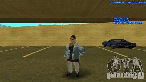 Vagos Girl для GTA San Andreas