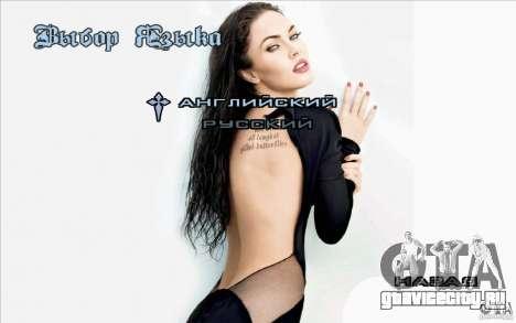 Экраны загрузки Megan Fox для GTA San Andreas четвёртый скриншот