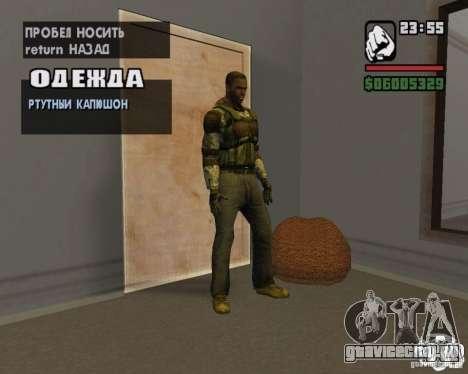Одежда из Сталкера для GTA San Andreas четвёртый скриншот