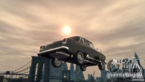 ГАЗ 21 1965 для GTA 4