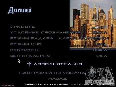 Новое меню в стиле Нью-Йорк для GTA San Andreas пятый скриншот