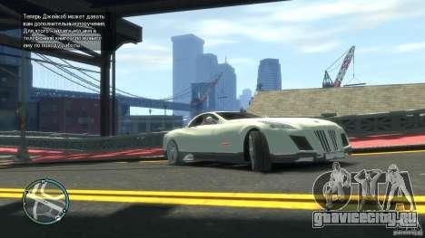 Maybach Exelero для GTA 4 вид слева