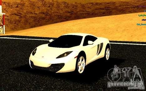 McLaren MP4-12C 2011 для GTA San Andreas