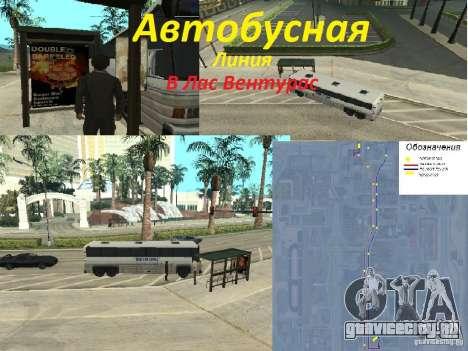 Автобусная линия в Лас Вентурас для GTA San Andreas