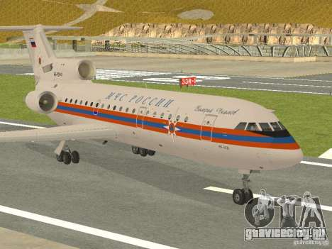 Як-42 МЧС России для GTA San Andreas
