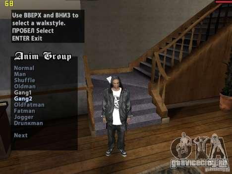 Walk style для GTA San Andreas второй скриншот