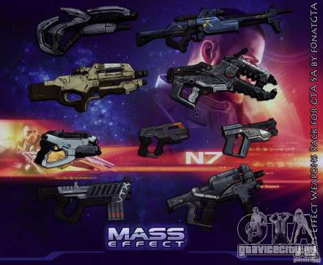 Mass Effect Weapons Pack для GTA San Andreas