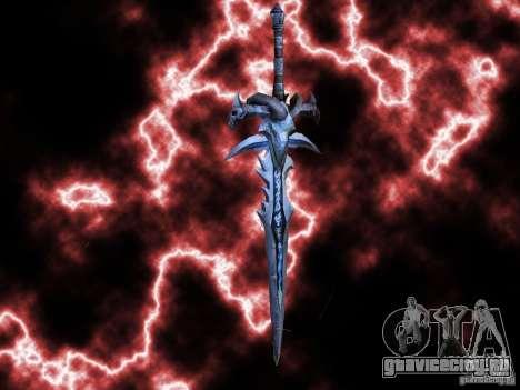 Frostmorn - меч короля Лича из WoW для GTA San Andreas