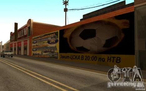Новая пляжная улица для GTA San Andreas четвёртый скриншот