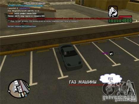 Управляй машиной с любого места для GTA San Andreas