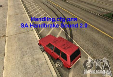 Handling.cfg для SA Handbrake Sound 2.0 для GTA San Andreas