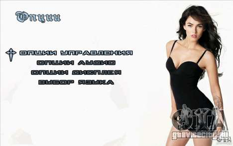 Экраны загрузки Megan Fox для GTA San Andreas третий скриншот