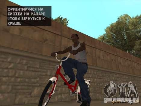 Велосипед GTA SA Tair Bike для GTA San Andreas вид сбоку