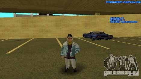 Vagos Girl для GTA San Andreas пятый скриншот