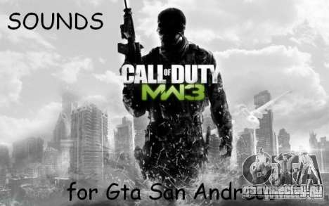 Weapon Sound из CoD MW3 для GTA San Andreas