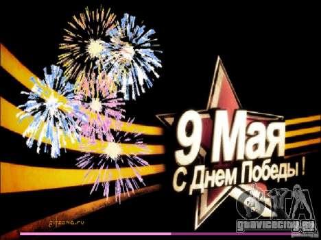 Загрузочный экран 9 мая для GTA Vice City третий скриншот