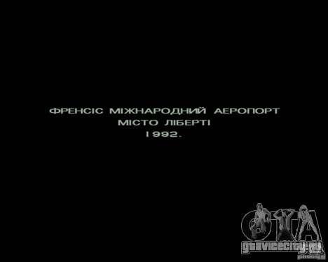 Українiзатор 2.0 для GTA San Andreas третий скриншот