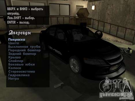 Mitsubishi Lancer Evo IX MR Edition для GTA San Andreas вид изнутри