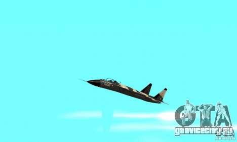Су-47 «Беркут» Cammo для GTA San Andreas вид изнутри