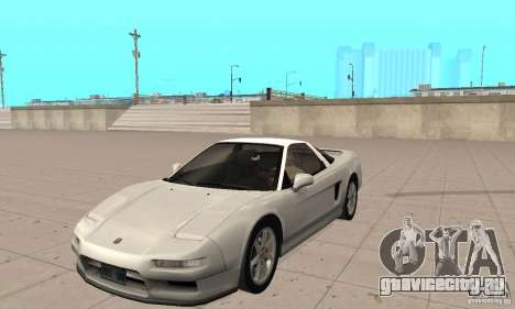 Acura NSX 1991 для GTA San Andreas