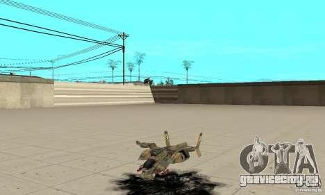 Ястреб для GTA San Andreas