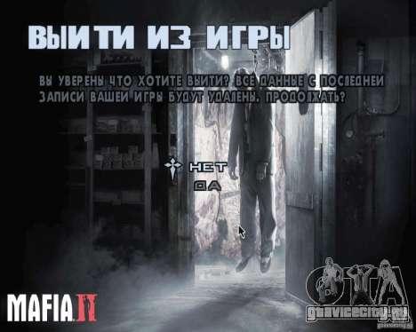 Загрузочные экраны из Мафия 2 для GTA San Andreas второй скриншот