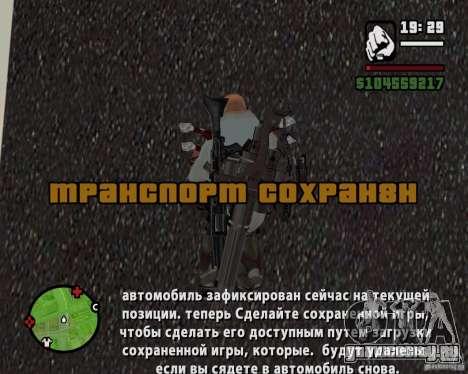 Русификатор для Pimp My Car FIXED для GTA San Andreas