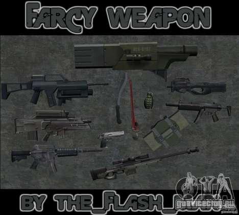 FarCry weapone для GTA San Andreas