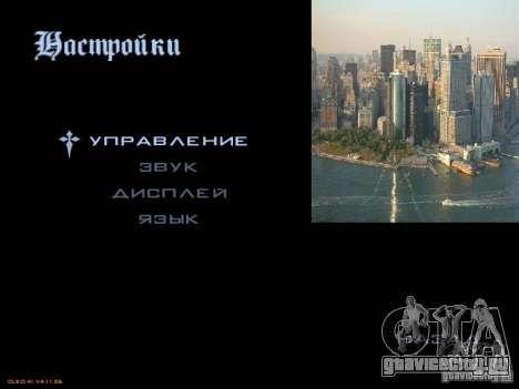 Новое меню в стиле Нью-Йорк для GTA San Andreas второй скриншот