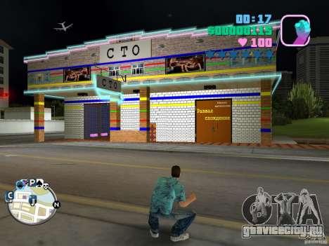 СТО 1 - автосервис для GTA Vice City второй скриншот