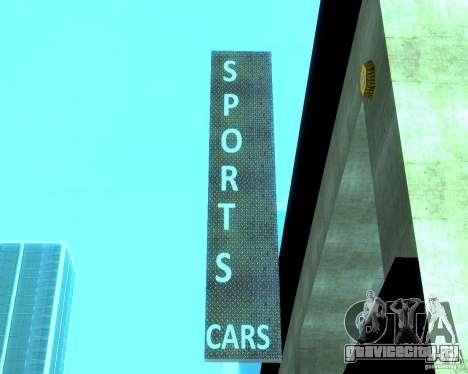 HD Автосалон для GTA San Andreas шестой скриншот