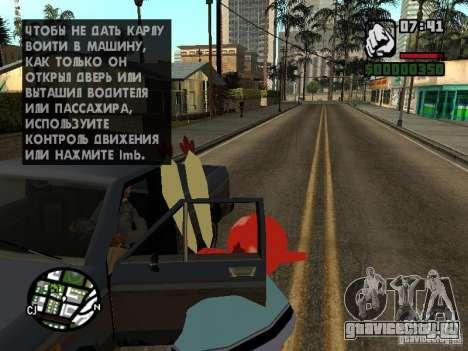 Мистер Крабс для GTA San Andreas восьмой скриншот
