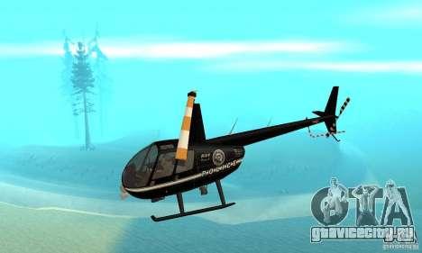 Robinson R44 Raven II NC 1.0 Чёрный для GTA San Andreas