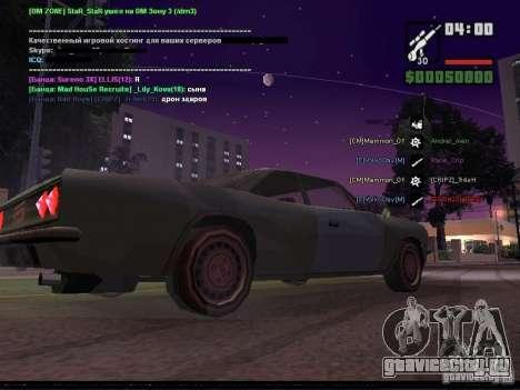 Звездное небо V2.0 (for SA:MP) для GTA San Andreas седьмой скриншот