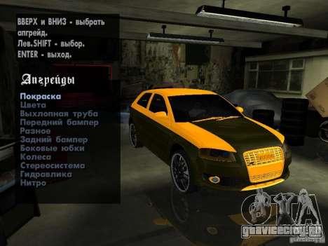 Audi S3 2006 Juiced 2 для GTA San Andreas вид сзади