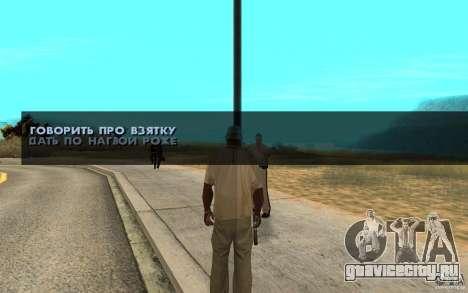 Взятка для GTA San Andreas