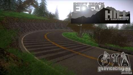 Edem Hill Drift Track для GTA San Andreas