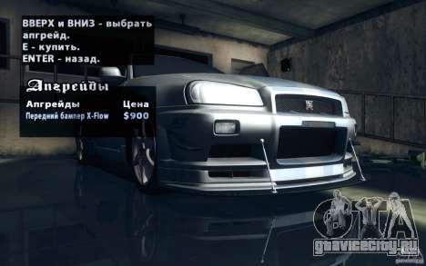 Nissan Skyline GTR R34 VSpecII для GTA San Andreas салон