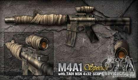 [Point Blank] M4A1 S для GTA San Andreas