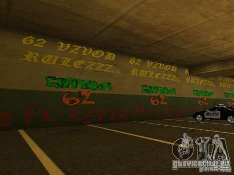 Красноярский кадетский корпус для GTA San Andreas шестой скриншот
